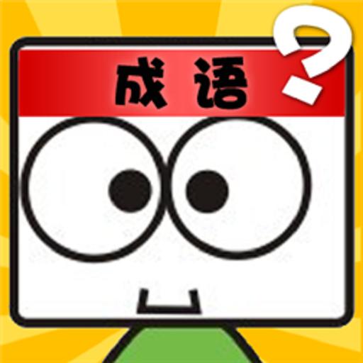 台灣猜成語2016 益智 LOGO-玩APPs