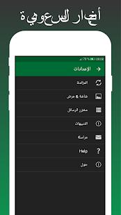 [Saudi Arabia Newspapers] Screenshot 6