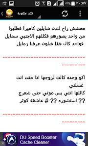 نكت تحشيش عراقي بالصور بدون نت screenshot 5