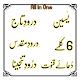 Download Six Kalmas-Dua E Qanoot-Yasin For PC Windows and Mac