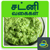 Chutney Thuvaiyal Recipes