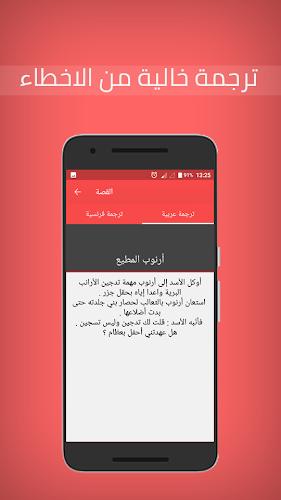 ... قصص فرنسية قصيرة مترجمة Android App Screenshot ...