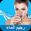 رجيم الماء مع حساب الوزن و الجسم المثالي icon