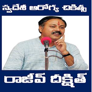 Rajiv Dixit Swadeshi Chikithsa Telugu Offline APK - Download