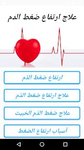 علاج ارتفاع ضغط الدم - náhled