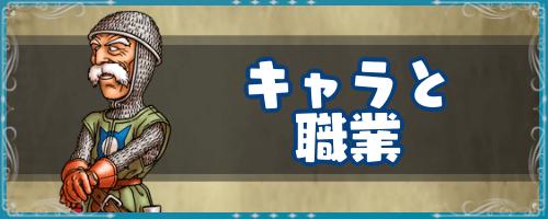 DQ7_キャラクターと職業