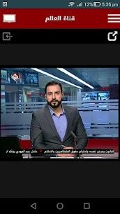 قناة العالم الاخبارية 4