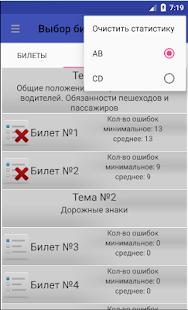 App Билеты ПДД 2018 APK for Windows Phone