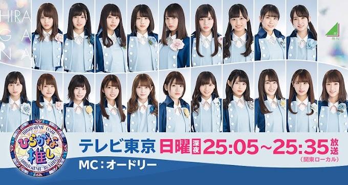 (TV-Variety)(720p) けやき坂46 – ひらがな推し ep12 SP 180701