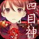 四目神 【解謎×文字逃出遊戲】 - Androidアプリ