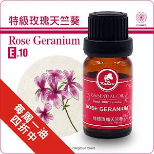 法國有機特級玫瑰天竺葵精油10ml/特價4折