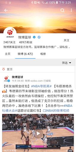 See微博客户端 screenshot 4