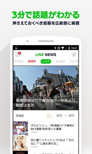 LINE公式ニュースアプリ LINE NEWS