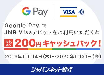 Japan Net Bank