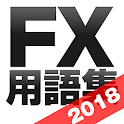 FX 用語集 for androidアプリ-初心者用FX解説 icon