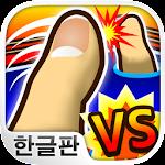 대전! 디지털 핑거 씨름 : 엄지 손가락 대전 Icon