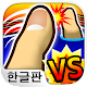 Daejeon! Digital finger wrestling: Thumb War