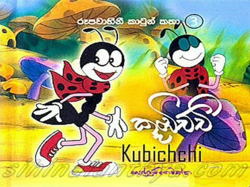 KUMBICHCHI (39) 2015-10-12