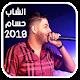 أغاني الشاب حسام 2018 | Cheb Houssem Download on Windows