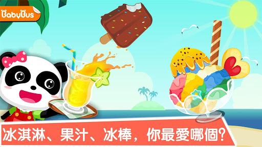 寶寶甜品店 - 夏日冷飲店,專屬寶寶的冰淇淋車遊戲