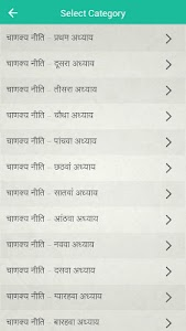 Chanakya Niti in Hindi screenshot 0