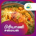 Biryani Recipes & Samayal Tips in Tamil - 2019 icon
