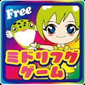 かわいいお魚「ミドリフグ」育成&パズル&バブルのゲームパック 無料・課金なし・無課金 icon
