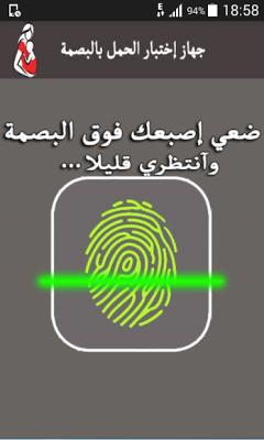 جهاز إختبار الحمل بالبصمة - screenshot