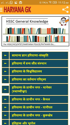 Haryana GK - screenshot