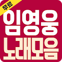 임영웅 노래모음 - 영상 히트곡 메들리 노래 무료감상 icon