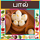 Snacks Recipes In Tamil APK