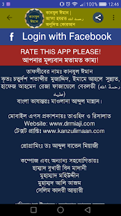 Kanzul Imaan কানযুল ঈমান কোরআন- screenshot thumbnail