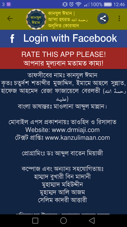 Kanzul Imaan কানযুল ঈমান কোরআন- screenshot