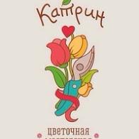 """Цветочная Мастерская """"Катрин"""""""