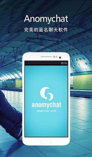 AnomyChat-聊天軟件