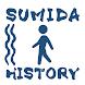 SUMIDA HISTORY WALK - Androidアプリ