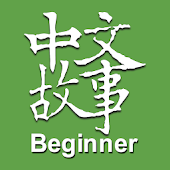Chinese Stories - Beginner