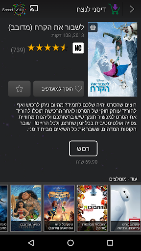 SmartVOD screenshot 5
