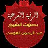 الرقية الشرعية للشيخ عبد الرحمن العوسي