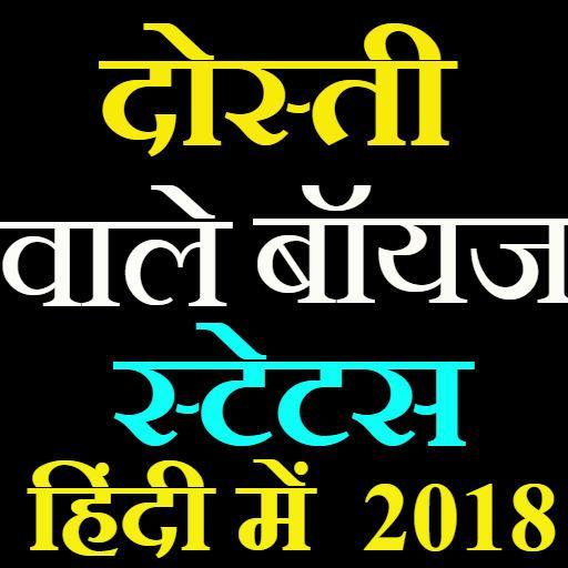 दोस्ती स्टेटस हिंदी 2018- Dosti status hindi