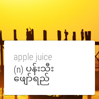 English-Myanmar Dictionary- screenshot