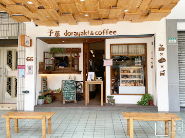 予菓.銅鑼燒&咖啡手作工坊
