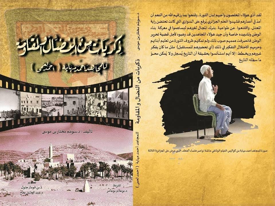 ذكريات من النضال والمقاومة للمجاهد أحمد مهاية