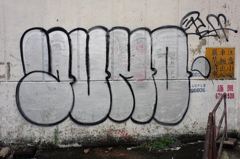 Photo: Hong Kong Graffiti and Street Art. Photo by longzijun. Location: Ngau Tau Kok / Kwun Tong Category: Throw- up Yumoh) Camera: Sony NEX-7
