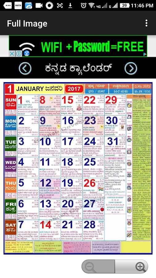 Calendar 2018 March Kannada