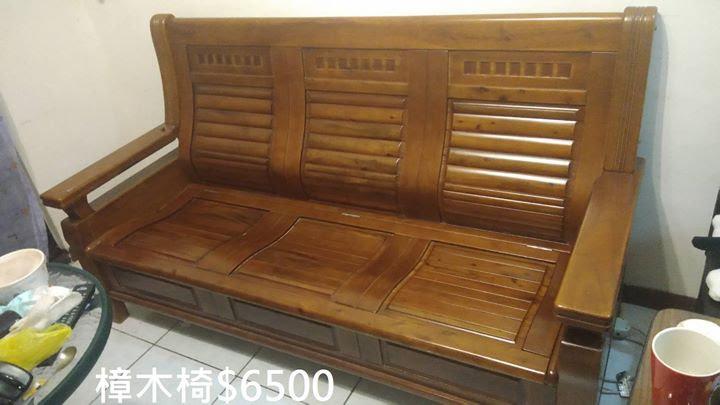 南崁二手樟木椅
