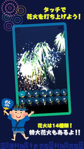 ぼくは花火名人 人気の子供・幼児向けおすすめ知育ゲームアプリ