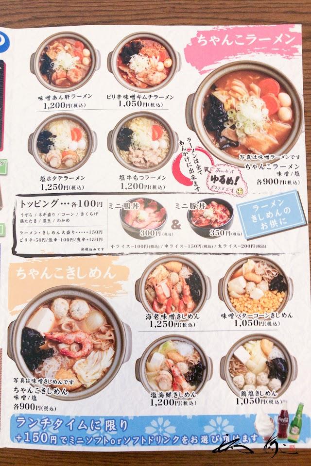 ランチちゃんこ鍋メニュー