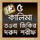 ৫ কালিমা, তওবা, জিকির, দরুদ শরীফ (5 Kalimas) MP3 apk