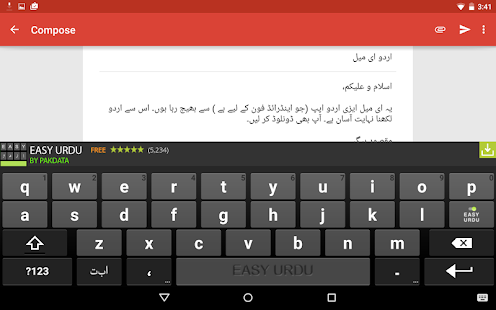 Easy Urdu Keyboard- screenshot thumbnail